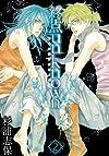 終点unknown(2) (アヴァルスコミックス) (マッグガーデンコミックス アヴァルスシリーズ)