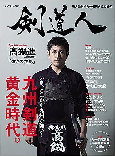 剣道人Vol.1