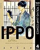 IPPO 4 (ヤングジャンプコミックスDIGITAL)