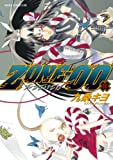 ZONE-00(11) (あすかコミックスDX)