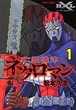亡装遺体ネクロマン(1) 「HXL ヒーロークロスライン」004(マガジンZKC)