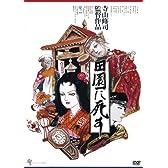 田園に死す [HDニューマスター版] [DVD]
