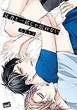 兄貴と一緒じゃ眠れない【電子限定特典付き】 (バンブーコミックス 麗人uno!コミックス)
