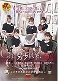 カフェ・ド・痴女 [DVD]