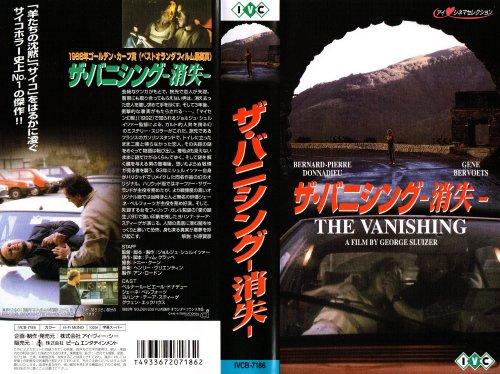 消失~ザ・バニシング~(オリジナル版)【字幕版】 [VHS]