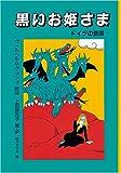 黒いお姫さま―ドイツの昔話 (世界傑作童話シリーズ)