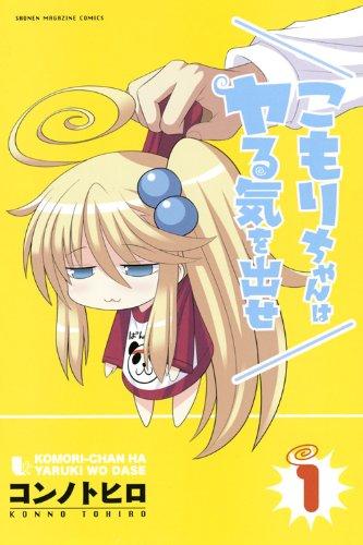 こもりちゃんはヤる気を出せ(1) (講談社コミックス)
