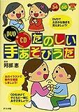 DVD+CD たのしい手あそびうた (ナツメ幼稚園・保育園BOOKS)