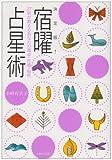決定版!宿曜占星術—27宿が教えるあなたの運命・性格・相性