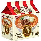 日清食品 日清ラ王 担々麺 5食パック 袋97g×5