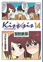 DVD付き Kiss×sis(14)限定版
