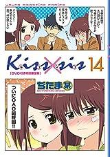 エッチなOVA付属の「Kiss×sis」第14巻限定版在庫復活