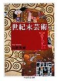 世紀末芸術 (ちくま学芸文庫 タ 6-4)