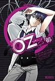 Oz 5 (MFコミックス アライブシリーズ)