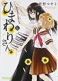 ひまわりさん (6) (MFコミックス アライブシリーズ)