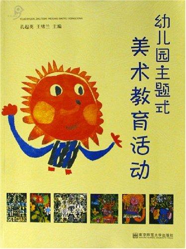 幼儿园主题式美术教育活动