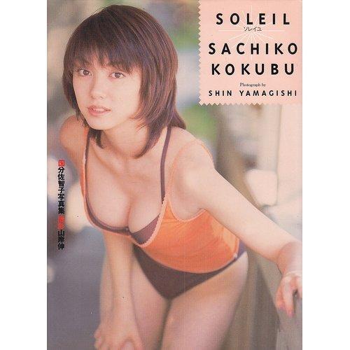 SOLEIL(ソレイユ)―国分佐智子写真集 (パパラブックス)