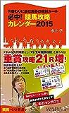 必中! 競馬攻略カレンダー2015 (競馬ベスト新書)