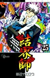 結界師 25 (少年サンデーコミックス)