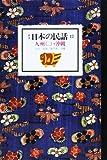 日本の民話〈12〉九州2・沖縄