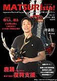 日本の祭り応援マガジン MATSURIsta! 2012年夏号