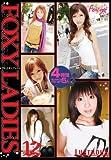 FOXY LADIES イカしたオンナたち 12 [DVD]