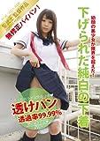 無修正パイパン 下げられた純白の下着 透けパン透過率99.99% めい SHIB-714 [DVD]