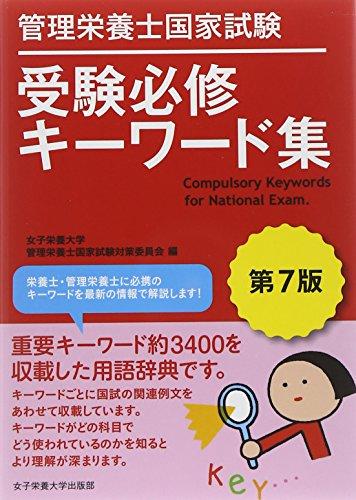 管理栄養士国家試験受験必修キーワード集第7版 (管理栄養士国家試験受験対策シリーズ)