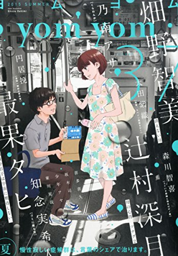 yomyom(よむよむ) 2015年 09 月号 [雑誌]