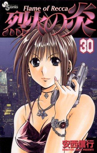 烈火の炎(30) (少年サンデーコミックス)