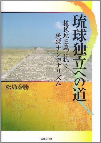 琉球独立への道: 植民地主義に抗う琉球ナショナリズム