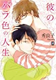彼のバラ色の人生 / 秀 良子 のシリーズ情報を見る