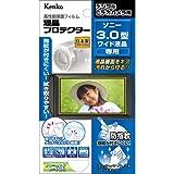 Kenko 液晶保護フィルム 液晶プロテクター SONY 3.0型ワイド液晶用 EPV-SO30W-AFP