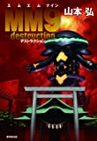 MM9―destruction―: 3