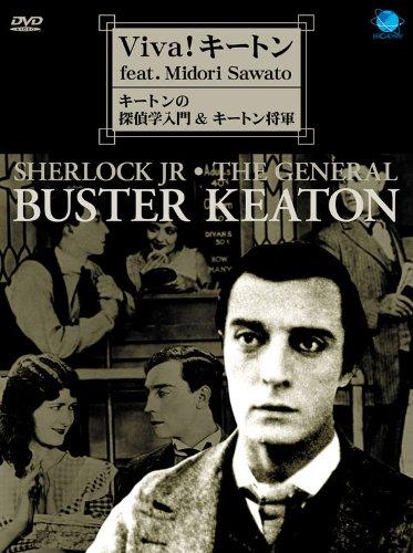 ビバ! キートン~キートンの探偵学入門&キートン将軍~ [DVD]