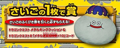 DRAGON QUEST ふくびき所スペシャル さいごの1枚で賞 ドラゴンクエスト メタルキングクッション&ドラゴンクエストX『メタル迷宮招待券×10』コード
