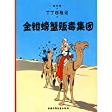 The Adventures of Tintin: The Crab with the Golden Claws (Chinese Edition)