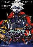 魔界戦記ディスガイア3 SCHOOL OF DEVILS (1) (ファミ通クリアコミックス)