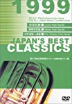JAPAN'S BEST CLASSICS 1999(初回限定BOX) [DVD]