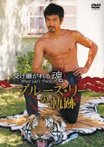 受け継がれる魂 ブルース・リーの軌跡 [DVD]