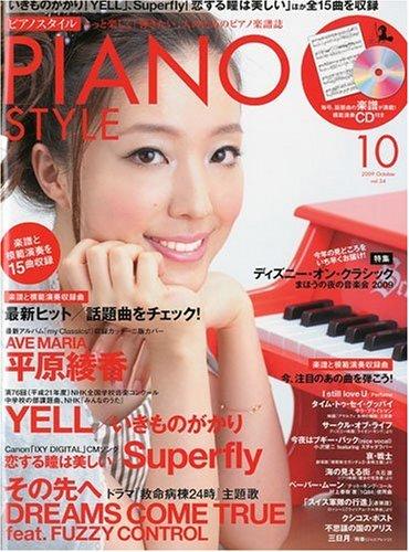 PIANO STYLE (ピアノスタイル) 2009年 10月号 (CD付き) [雑誌]