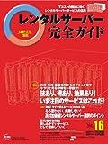 レンタルサーバー完全ガイド Vol.16 (インプレスムック)