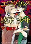 エロウィルス感染少年 (ジュネットコミックス ピアスシリーズ)