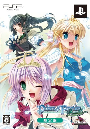 Princess Frontier Portable(限定版)