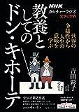 教養としてのドン・キホーテ―世界の多様性から人生の意味を学ぶ (NHKシリーズ NHKカルチャーラジオ・文学の世界)