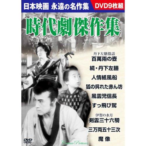 時代劇傑作集 ( DVD 9枚組 ) BCP-033