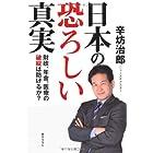 日本の恐ろしい真実  財政、年金、医療の破綻は防げるか?