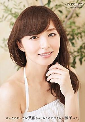 伊藤綾子 フォトエッセイ 『 みんなの知ってる伊藤さん、みんなの知らない綾子さん 』