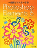 一週間でマスターするPhotoshop Elements 6 for Windows