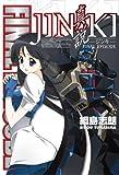 JINKI-真説-FINAL EPISODE (電撃コミックス)